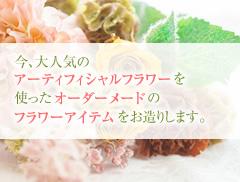 花の教室スタジオR