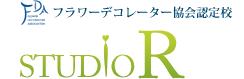 STUDIO Rロゴ